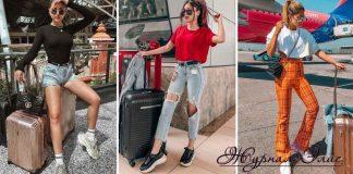 как путешествовать стильно