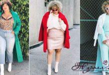 Модные образы для полных женщин осень-зима 2020-2021 фото идеи