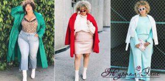 Модные образы для полных женщин фото