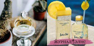 Женские духи с лимоном фото