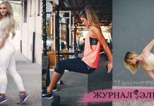 что надеть на фитнес девушке фото идеи
