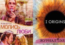 Фильмы для развития личности и души