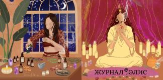 Как ведьме раскрыть свои способности